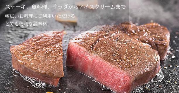 赤バルサミコ酢はお肉、お魚料理、サラダからアイスクリームまで幅広くご利用いただける便利な調味料です