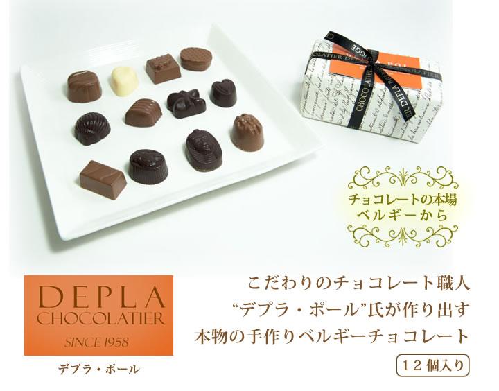 こだわりのチョコレート職人、デプラポール氏が作り出す、本物の手作りベルギーチョコレート