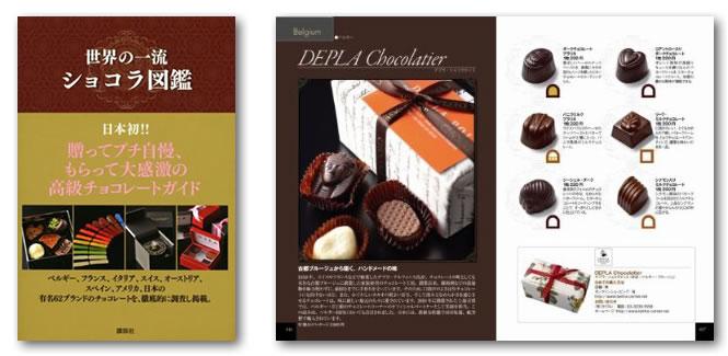 講談社『世界の一流ショコラ図鑑』にも掲載されています