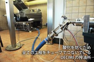 酸化を防ぐために全ての行程をチューブでつないでいるデチミの搾油所