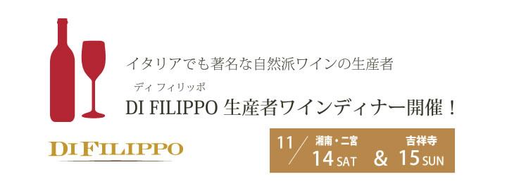 イタリアでも著名な自然派ワインの生産者ディフィリッポのオーナーを交えた生産者ディナーを開催します