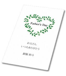 父の日ギフト ご希望でカードもお付けいたします
