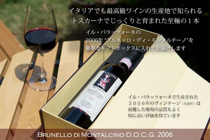 ワインギフト ブルネッロ・ディ・モンタルチーノ