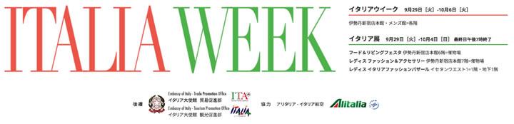 カーサブォーナは今年も伊勢丹新宿店イタリア展に出展します。選りすぐりのワインとオリーブオイル、バルサミコ酢をお試し下さい