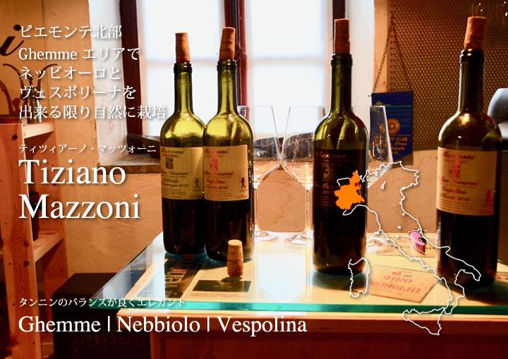 ピエモンテ北部のワイナリー、ティツィアーノ・マッツォーニ