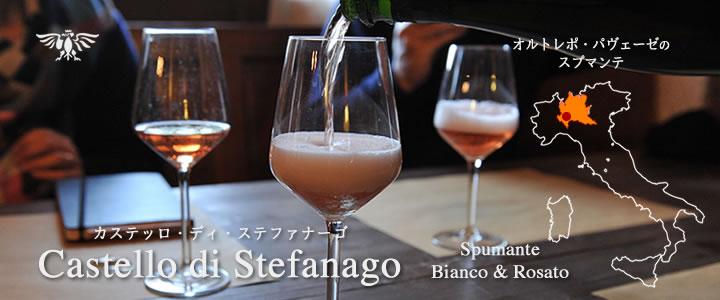 良質なスプマンテの産地、オルトレポ・パヴェーゼの生産者、カステッロ・ディ・ステファナーゴ