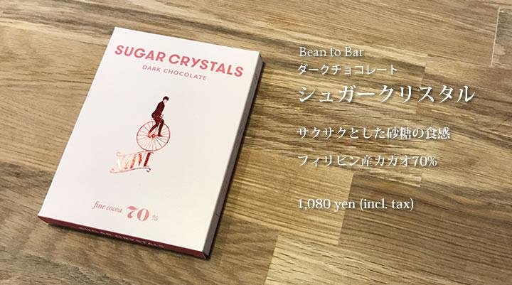 【Bean to Bar ハンドメイド ダークチョコレート】シュガークリスタル
