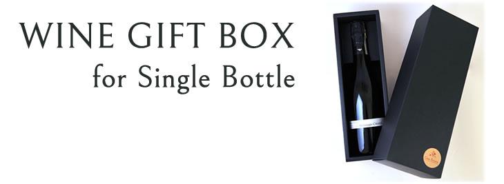 ワインギフトボックス1本用