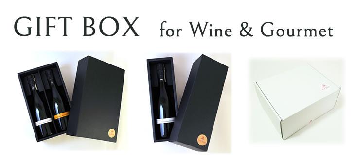 ワインギフトボックスは1本用、2本用をご用意しています。大切な方への贈り物として是非ご利用ください。