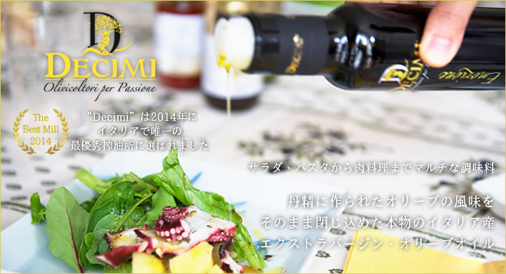 デチミはイタリア、ウンブリア州で最高品質のオリーブオイルをお楽しみください。