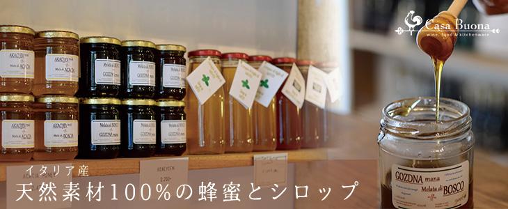 イタリア産の天然素材から作られた蜂蜜とシロップ