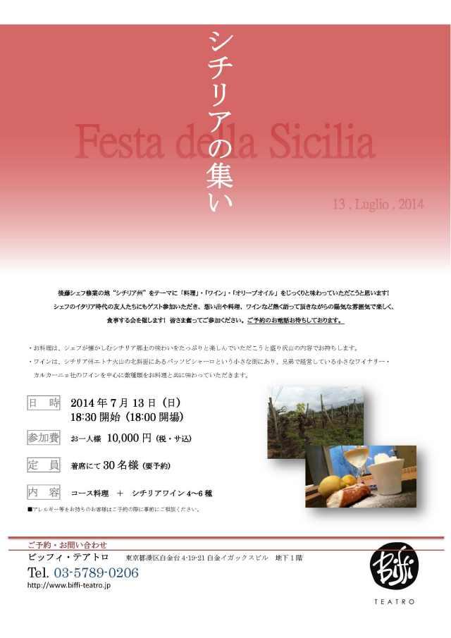 biffi_sicilia_dinner1.jpg