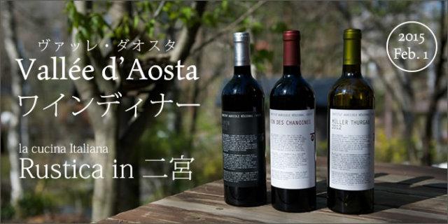 rustica_winedinner1